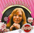 Anna German - Złota Kolekcja (Анна Герман. Золотая коллекция Ретро) (CD)